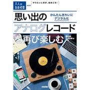 思い出のアナログレコードを再び楽しむ―かんたんきれいにデジタル化(大人の自由時間mini) [単行本]