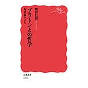 プラトンとの哲学―対話篇をよむ(岩波新書) [新書]
