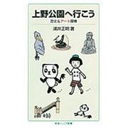 上野公園へ行こう―歴史&アート探検(岩波ジュニア新書) [新書]