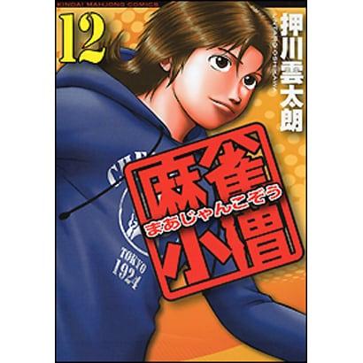 麻雀小僧 12(近代麻雀コミックス) [コミック]