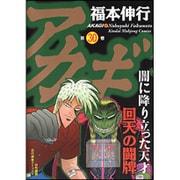 アカギ 30(近代麻雀コミックス) [コミック]