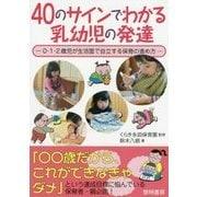 40のサインでわかる乳幼児の発達―0・1・2歳児が生活面で自立する保育の進め方 [単行本]