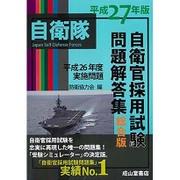 自衛官採用試験問題解答集 総合版〈平成27年版〉 [単行本]