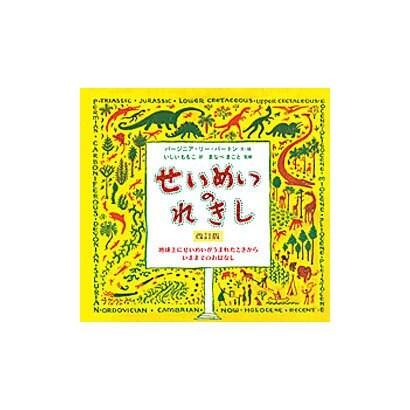 せいめいのれきし 改訂版 [絵本]