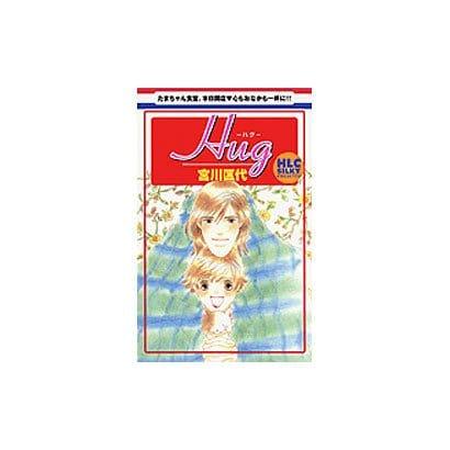 Hug(白泉社レディースコミックス) [コミック]