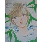 watermark―成田美名子画集 [単行本]