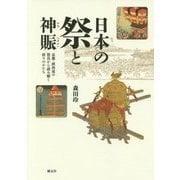 日本の祭と神賑―京都・摂河泉の祭具から読み解く祈りのかたち [単行本]