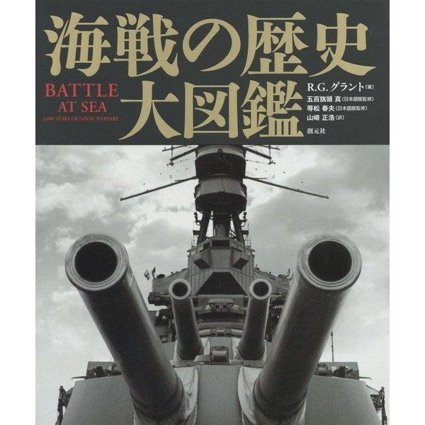 海戦の歴史大図鑑 [単行本]