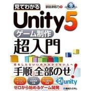 見てわかるUnity5ゲーム制作超入門 [単行本]