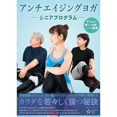 アンチエイジングヨガ~シニアプログラム~ [DVD]