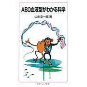 ABO血液型がわかる科学(岩波ジュニア新書) [新書]