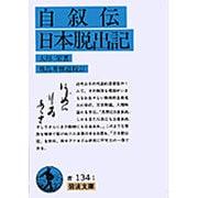 自叙伝・日本脱出記(岩波文庫 青 134-1) [文庫]