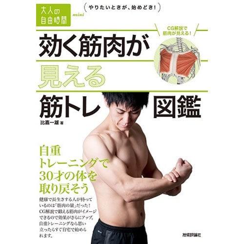 効く筋肉が見える筋トレ図鑑―自重トレーニングで30才の体を取り戻そう(大人の自由時間mini) [単行本]