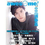 awesome!オーサム Vol.15 シンコー・ミュージックMOOK [ムックその他]