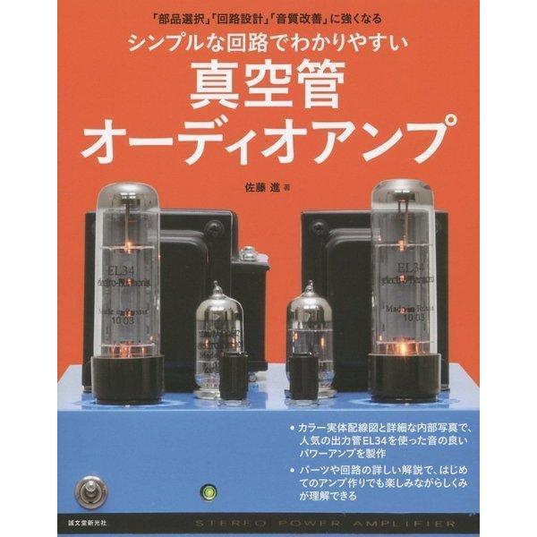 シンプルな回路でわかりやすい真空管オーディオアンプ―「部品選択」「回路設計」「音質改善」に強くなる [単行本]