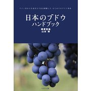 日本のブドウハンドブック―ワイン用から生食用まで完全網羅したはじめてのブドウ事典 [単行本]