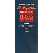 ファインマン物理学 1