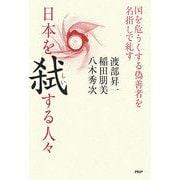 日本を弑する人々―国を危うくする偽善者を名指しで糺す [単行本]