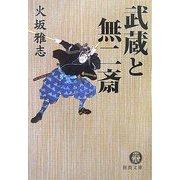 武蔵と無二斎(徳間文庫) [文庫]
