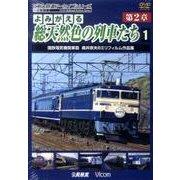 よみがえる総天然色の列車たち 第2章1[DVD]