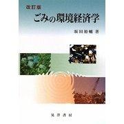 ごみの環境経済学 改訂版 [単行本]