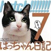 hatch!!!!!!!―はっちゃん日記〈7〉 [単行本]