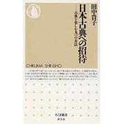日本古典への招待―古典を楽しむ九つの方法(ちくま新書) [新書]