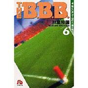 THE B.B.B. 第6巻(小学館文庫 あA 10) [文庫]