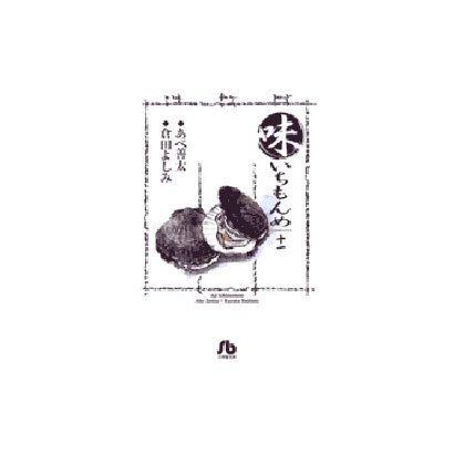 味いちもんめ<11>(コミック文庫(青年)) [文庫]