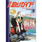 東海釣りガイド 2015年 09月号 [雑誌]
