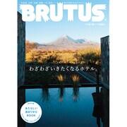 BRUTUS (ブルータス) 2015年 8/15号 [雑誌]