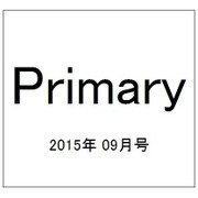 Primary (プライマリー) 2015年 09月号 vol.27 [雑誌]