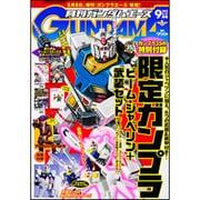 GUNDAM A (ガンダムエース) 2015年 09月号 [雑誌]