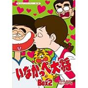 いなかっぺ大将 HDリマスター DVD-BOX BOX2