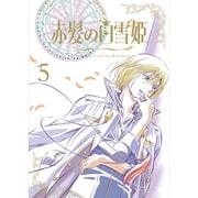 赤髪の白雪姫 vol.5
