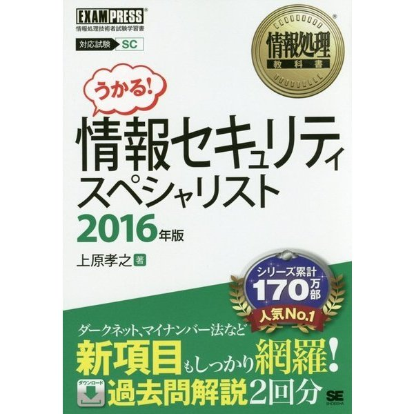情報セキュリティスペシャリスト〈2016年版〉(情報処理教科書) [単行本]