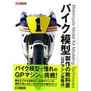 バイク模型製作の教科書GPマシン攻略法(ホビージャパンMOOK 670) [ムックその他]