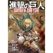 進撃の巨人Before the fall 6(シリウスコミックス) [コミック]