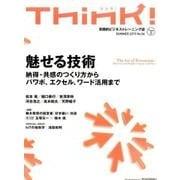 Think! No.54(2015 SUMMER) [単行本]