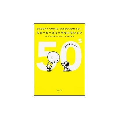 SNOOPY COMIC SELECTION 50's(角川文庫) [文庫]