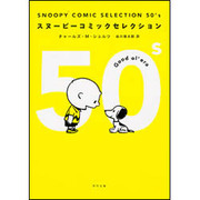SNOOPY COMIC SELECTION 50's(角川文庫) [文庫]