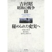吉村昭昭和の戦争〈3〉秘められた史実へ [全集叢書]