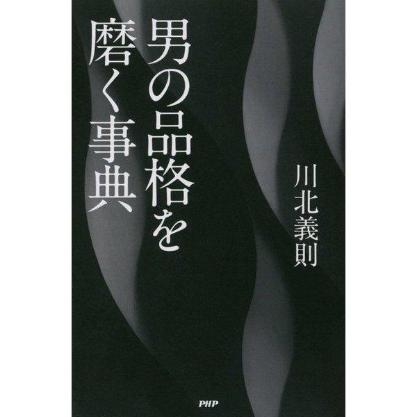 男の品格を磨く事典 [単行本]