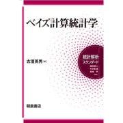 ベイズ計算統計学(統計解析スタンダード) [全集叢書]