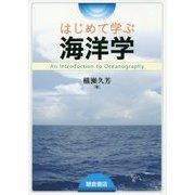 はじめて学ぶ海洋学 [単行本]