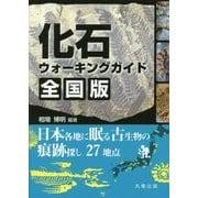 化石ウォーキングガイド 全国版―日本各地に眠る古生物の痕跡探し27地点 [単行本]