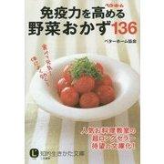 免疫力を高める野菜おかず136(知的生きかた文庫) [文庫]