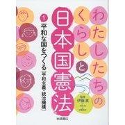わたしたちのくらしと日本国憲法〈1〉平和な国をつくる―平和主義・統治機構 [全集叢書]