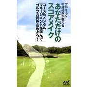 プロキャディ杉澤伸章が教えるあなただけのスコアメイク-コース&メンタルマネージメントを学んでゴルフの質を高めよう!(MYNAVI GOLF BOOKS) [単行本]