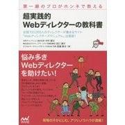 第一線のプロがホンネで教える超実践的Webディレクターの教科書 [単行本]